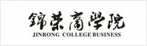 锦荣商学院